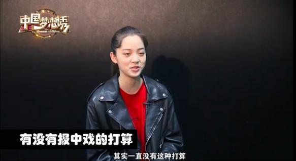 欧阳娜娜中国梦想秀自曝演员并非第一选择从来没想过考中戏